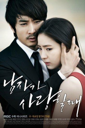 Смотреть Когда мужчина любит / Когда человек влюблен онлайн в HD качестве 720p