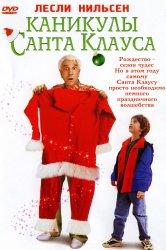 Смотреть Каникулы Санта Клауса онлайн в HD качестве