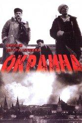 Смотреть Окраина онлайн в HD качестве
