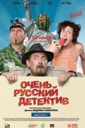 Смотреть Очень русский детектив онлайн в HD качестве