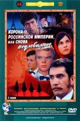 Смотреть Корона Российской империи, или Снова неуловимые онлайн в HD качестве