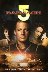 Смотреть Вавилон 5: Третье пространство онлайн в HD качестве