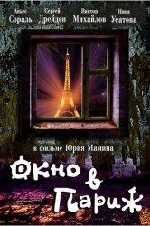 Смотреть Окно в Париж онлайн в HD качестве