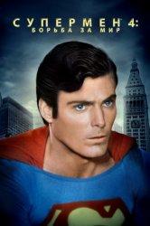 Смотреть Супермен 4: В поисках мира онлайн в HD качестве