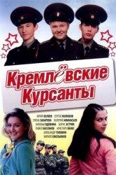 Смотреть Кремлевские курсанты онлайн в HD качестве