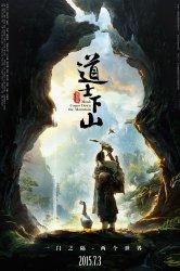 Смотреть И сошёл монах с гор онлайн в HD качестве