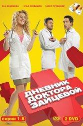 Смотреть Дневник доктора Зайцевой онлайн в HD качестве