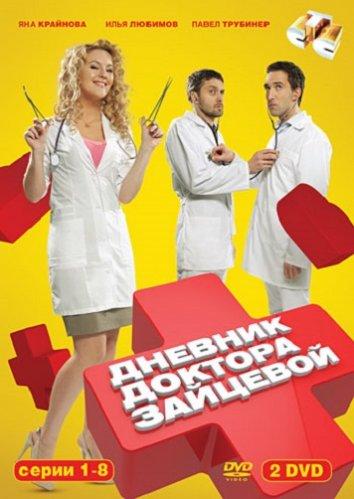 Смотреть Дневник доктора Зайцевой онлайн в HD качестве 720p