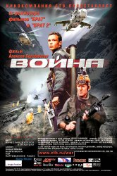 Смотреть Война онлайн в HD качестве 720p