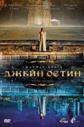 Смотреть Ожившая книга Джейн Остин онлайн в HD качестве