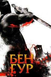Смотреть Бен Гур онлайн в HD качестве