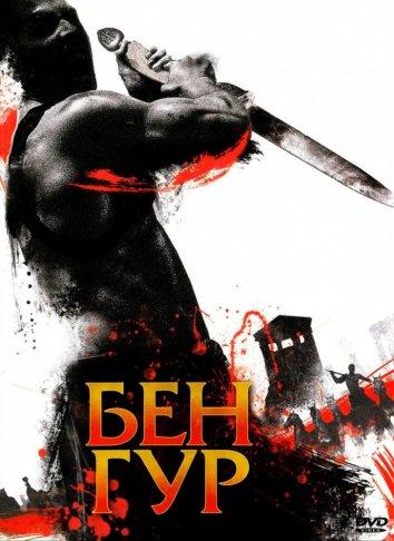 Смотреть Бен Гур онлайн в HD качестве 720p