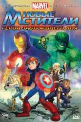 Смотреть Новые Мстители: Герои завтрашнего дня онлайн в HD качестве 720p