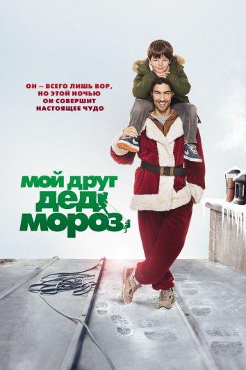 Смотреть Мой друг Дед Мороз онлайн в HD качестве 720p