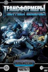 Смотреть Трансформеры: Битвы зверей онлайн в HD качестве