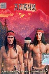 Смотреть Апачи онлайн в HD качестве