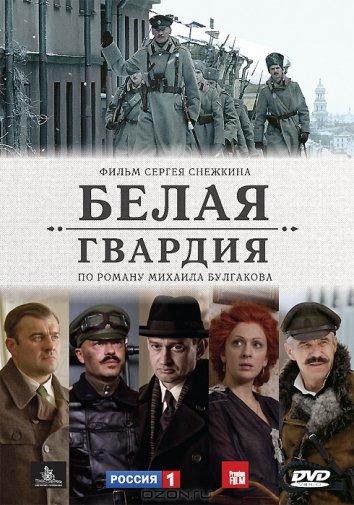 Смотреть Белая гвардия онлайн в HD качестве 720p