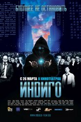 Смотреть Индиго онлайн в HD качестве