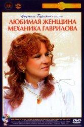 Смотреть Любимая женщина механика Гаврилова онлайн в HD качестве