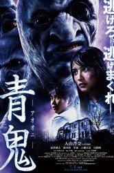 Смотреть Синий демон онлайн в HD качестве
