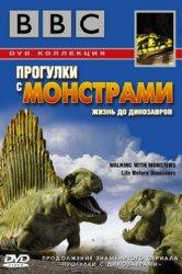 Смотреть BBC: Прогулки с монстрами. Жизнь до динозавров онлайн в HD качестве 720p