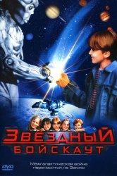 Смотреть Звездный бойскаут онлайн в HD качестве 720p