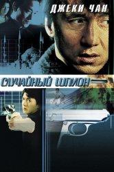 Смотреть Случайный шпион онлайн в HD качестве