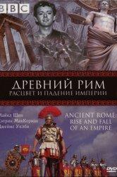Смотреть BBC: Древний Рим: Расцвет и падение империи онлайн в HD качестве