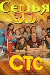 Смотреть Семья 3Д онлайн в HD качестве