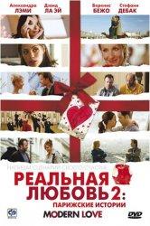 Смотреть Реальная любовь 2: Парижские истории онлайн в HD качестве