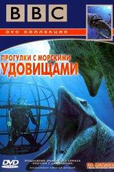 Смотреть BBC: Прогулки с морскими чудовищами онлайн в HD качестве 720p