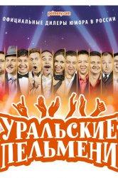 Смотреть Уральские пельмени онлайн в HD качестве