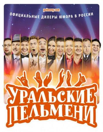 Смотреть Уральские пельмени онлайн в HD качестве 720p
