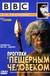 Смотреть BBC: Прогулки с пещерным человеком онлайн в HD качестве