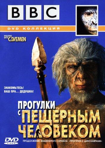 Смотреть BBC: Прогулки с пещерным человеком онлайн в HD качестве 720p