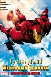 Смотреть Непобедимый Железный человек онлайн в HD качестве 720p