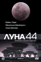 Смотреть Луна 44 онлайн в HD качестве 720p