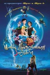 Смотреть Новые приключения Золушки онлайн в HD качестве