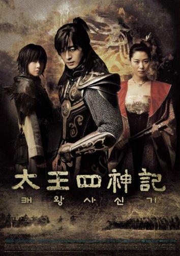 Смотреть Легенда / Легенда о четырех Стражах онлайн в HD качестве 720p
