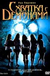 Смотреть Схватка с демонами онлайн в HD качестве