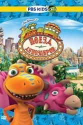Смотреть Поезд динозавров онлайн в HD качестве