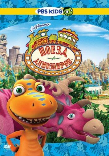 Смотреть Поезд динозавров онлайн в HD качестве 720p