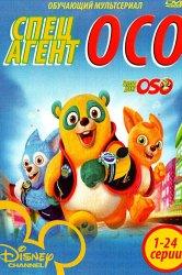 Смотреть Специальный агент Осо онлайн в HD качестве