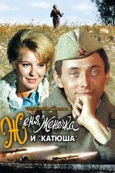 Смотреть Женя, Женечка и «Катюша» онлайн в HD качестве 720p