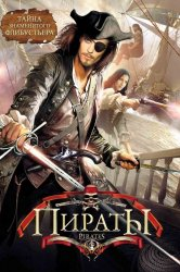 Смотреть Пираты онлайн в HD качестве 720p