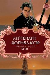 Смотреть Лейтенант Хорнблауэр: Бунт онлайн в HD качестве 480p