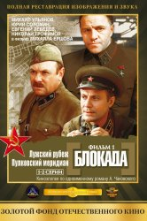 Смотреть Блокада: Фильм 1: Лужский рубеж, Пулковский меридиан онлайн в HD качестве