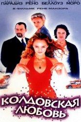 Смотреть Колдовская любовь онлайн в HD качестве 720p