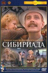 Смотреть Сибириада онлайн в HD качестве 720p