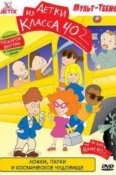 Смотреть Детки из класса 402 онлайн в HD качестве